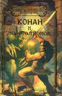- Конан и золото гномов