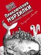 Палмер Кокс - Приключения Мурзилки и маленьких человечков