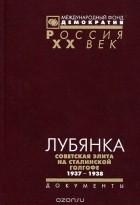 - Лубянка. Советская элита на сталинской голгофе. 1937-1938. Документы