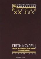 - Пять колец под кремлевскими звездами