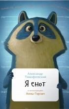 Александр Тимофеевский - Я енот