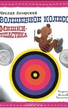 Чеслав Янчарский - Волшебное колесо Мишки Ушастика (пер. С. Свяцкого)