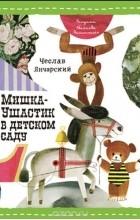 Чеслав Янчарский - Мишка Ушастик в детском саду (пер. С. Свяцкого)