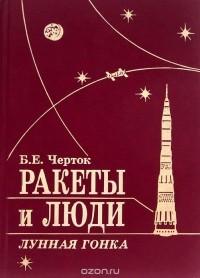 Борис Черток - Ракеты и люди. Лунная гонка