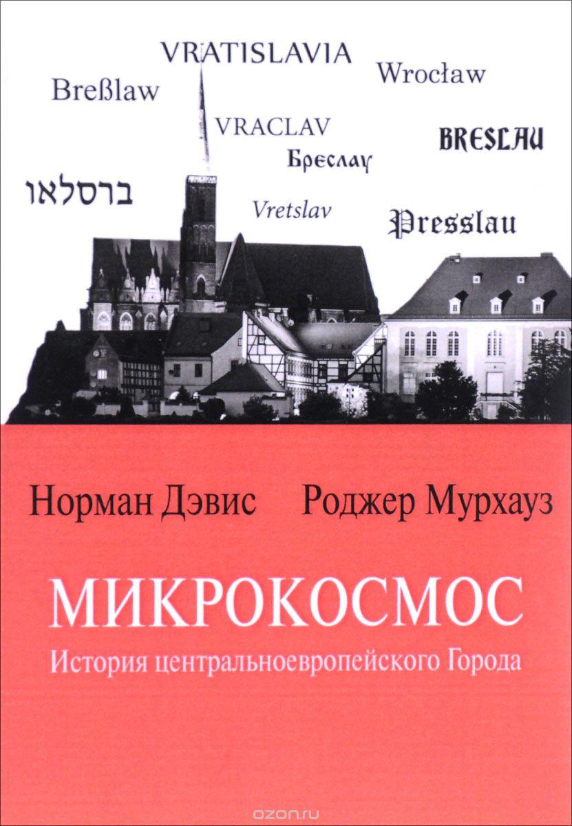 Дэвис, Н История Европы=Янко Слава (Библиотека Fort