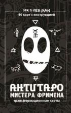 Александр Рей - АнтиТаро Мистера Фримена. Трансформационные карты (набор из 40 карт)