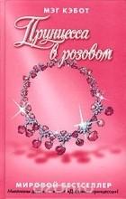 Мэг Кэбот - Принцесса в розовом