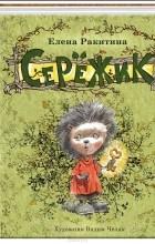 Елена Ракитина - Серёжик