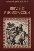 Григорий Данилевский - Беглые в Новороссии. Воля