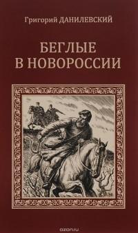 Григорий Данилевский - Беглые в Новороссии. Воля (сборник)