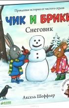 Аксель Шеффлер - Снеговик