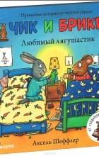 Аксель Шеффлер - Любимый лягушастик