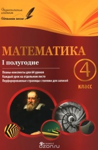 математика 1 класс перспектива конспекты уроков
