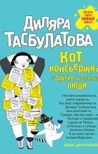 Диляра Тасбулатова - Кот, консьержка и другие уважаемые люди (сборник)