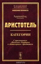 Аристотель - Аристотель. Категории