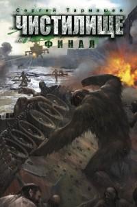 Сергей Тармашев - Чистилище. Финал
