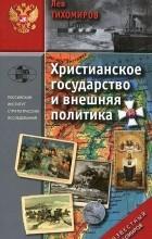 Лев Тихомиров - Христианское государство и внешняя политика