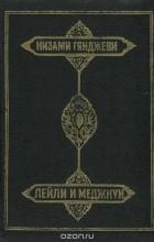 Низами - Лейли и Меджнун