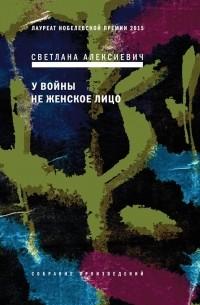 Обложка книги сочинение у войны недетское лицо