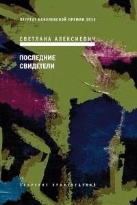 Светлана Алексиевич - Последние свидетели