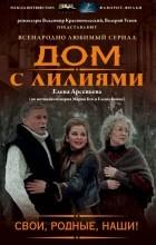Елена Арсеньева - Свои, родные, наши!