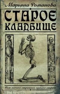 Марьяна Романова - Старое кладбище