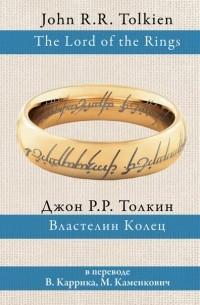 Джон Роналд Руэл Толкин — Властелин колец