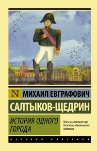 Михаил Салтыков-Щедрин — История одного города