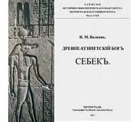 https://i.livelib.ru/boocover/1001466745/200/c904/Drevneegipetskij_bog_Sebek.jpg