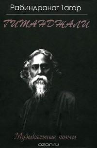 Рабиндранат Тагор - Гитанджали. Музыкальные поэмы