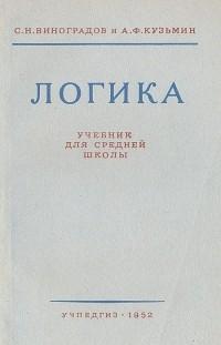 С. Н. Виноградов - Логика. Учебник для средней школы (сборник)