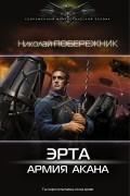 Николай Побережник - Эрта. Армия Акана