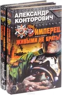АЛЕКСАНДР КОНТОРОВИЧ ИМПЕРЕЦ 3 СКАЧАТЬ БЕСПЛАТНО