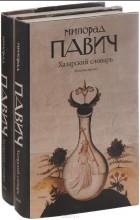 Милорад Павич - Милорад Павич. Хазарский словарь (комплект из 2 книг)