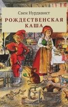 Свен Нурдквист - Рождественская каша