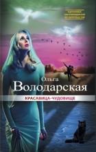 Ольга Володарская - Красавица-чудовище