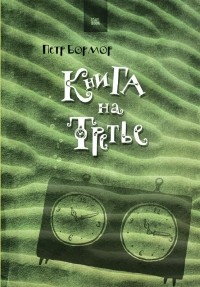 Петр Бормор - Книга на третье