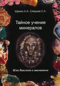 - Тайное учение минералов, или Диалоги с шаманом