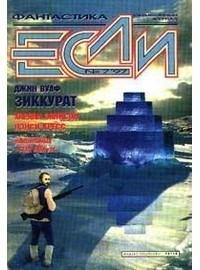 - Если №7, июль 1997 (сборник)