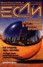 - Если №9, 1997 (сборник)