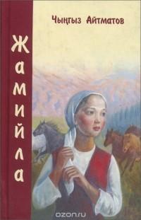 Чыңгыз Айтматов - Жамийла