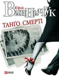 Юрій Винничук - Танґо смерті