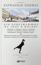 Николай Страхов - Карманная книжка для приезжающих на зиму в Москву