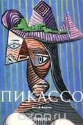 Инго Ф. Вальтер - Пабло Пикассо
