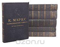 Карл Маркс - Капитал. В четырех томах (комплект из 6 книг)