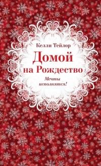 Келли Тейлор - Домой на Рождество