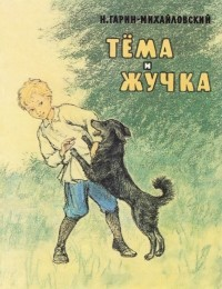 Николай Гарин-Михайловский - Тёма и Жучка