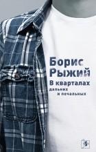 Борис Рыжий - В кварталах дальних и печальных... (сборник)