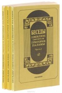 Святитель Григорий Палама — Беседы (омилии) святителя Григория Паламы (комплект из 3 книг)