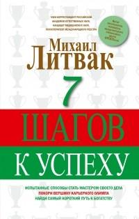 Литвак Михаил Ефимович - 7 шагов к успеху